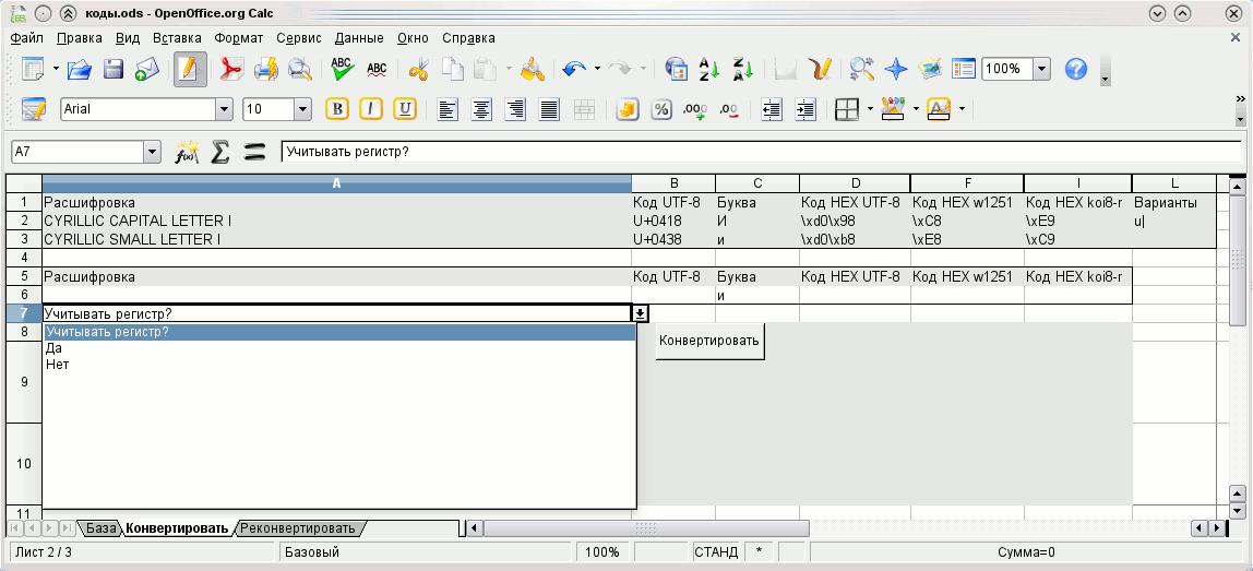 Учет регистра