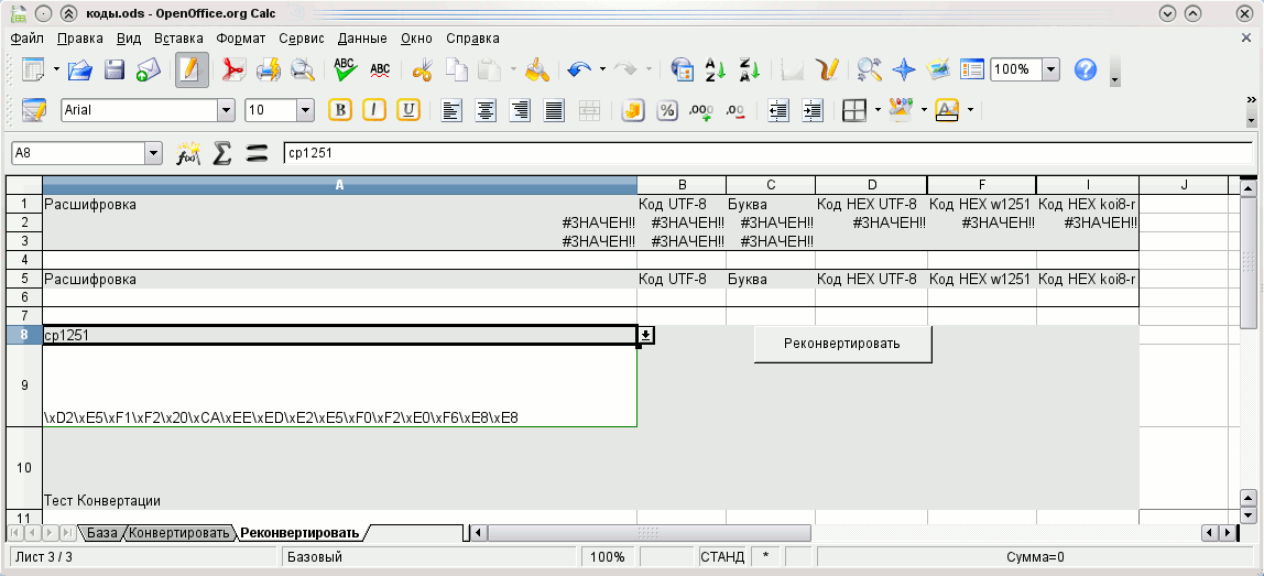 Пример раскодировки строки